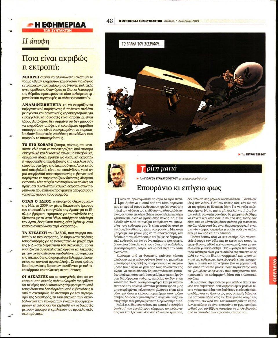 Οπισθόφυλλο Εφημερίδας - Η ΕΦΗΜΕΡΙΔΑ ΤΩΝ ΣΥΝΤΑΚΤΩΝ - 2019-01-07
