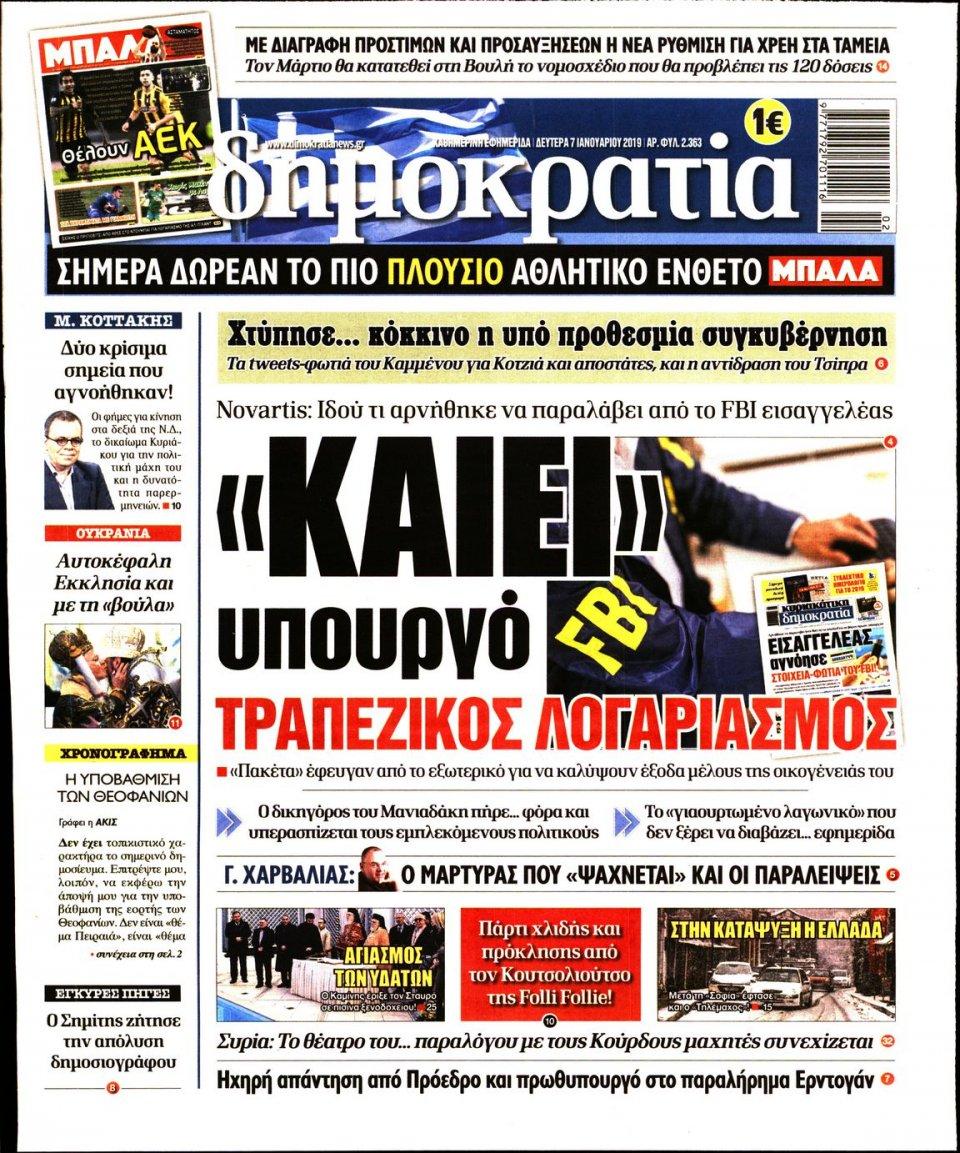 Πρωτοσέλιδο Εφημερίδας - ΔΗΜΟΚΡΑΤΙΑ - 2019-01-07