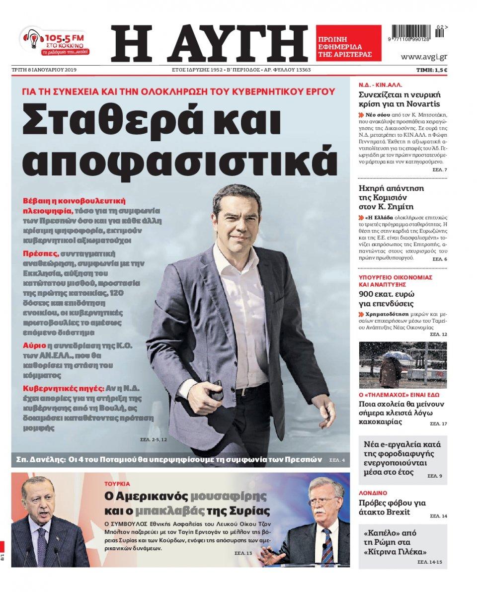 Πρωτοσέλιδο Εφημερίδας - ΑΥΓΗ - 2019-01-08