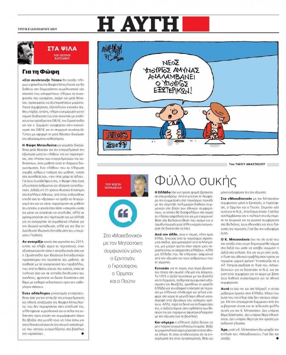 Οπισθόφυλλο Εφημερίδας - ΑΥΓΗ - 2019-01-08