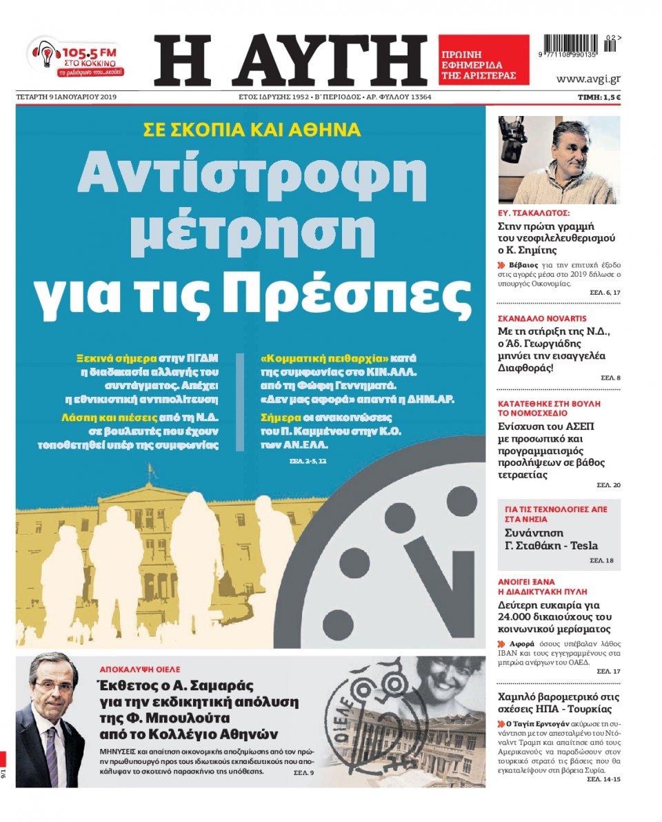 Πρωτοσέλιδο Εφημερίδας - ΑΥΓΗ - 2019-01-09