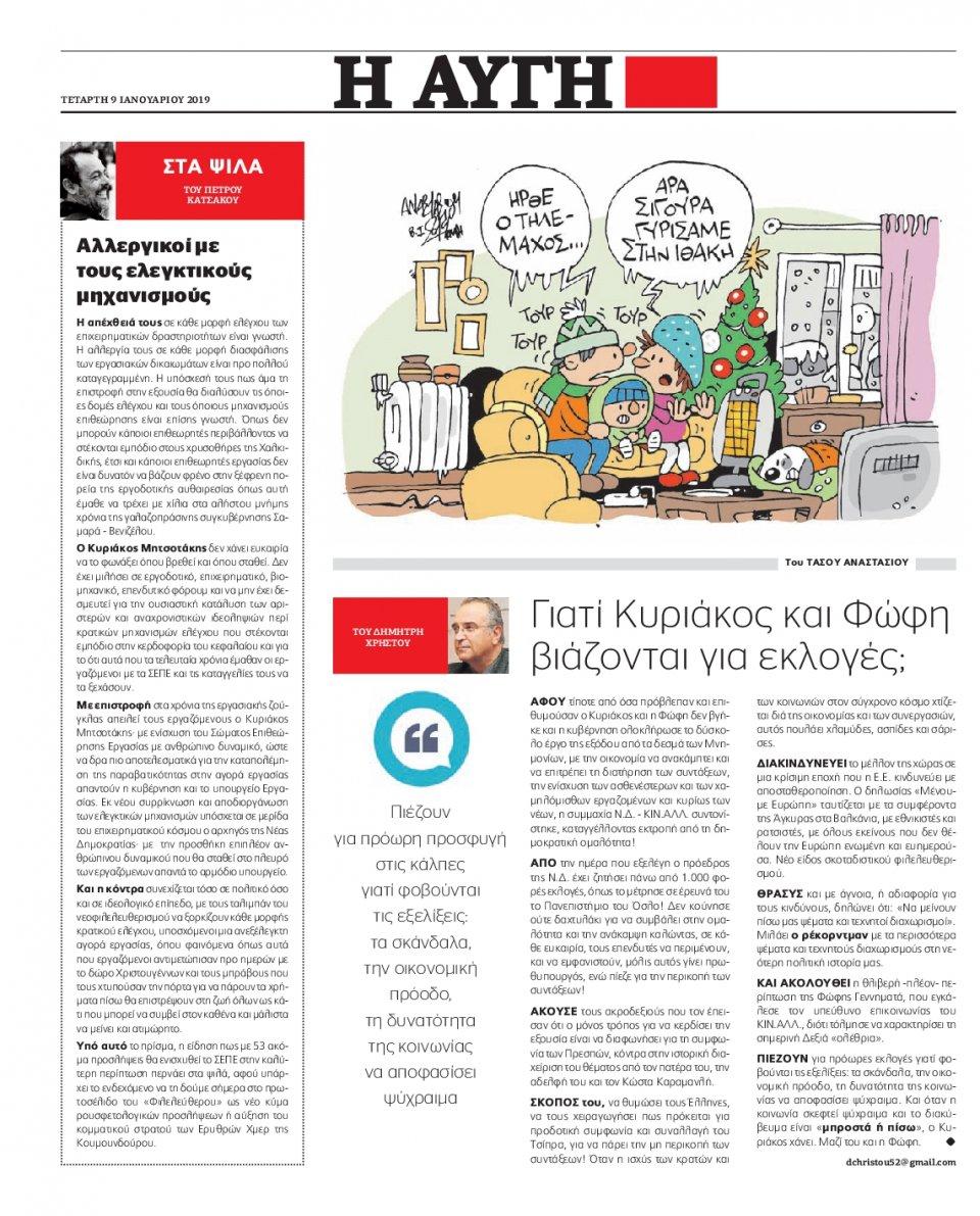 Οπισθόφυλλο Εφημερίδας - ΑΥΓΗ - 2019-01-09