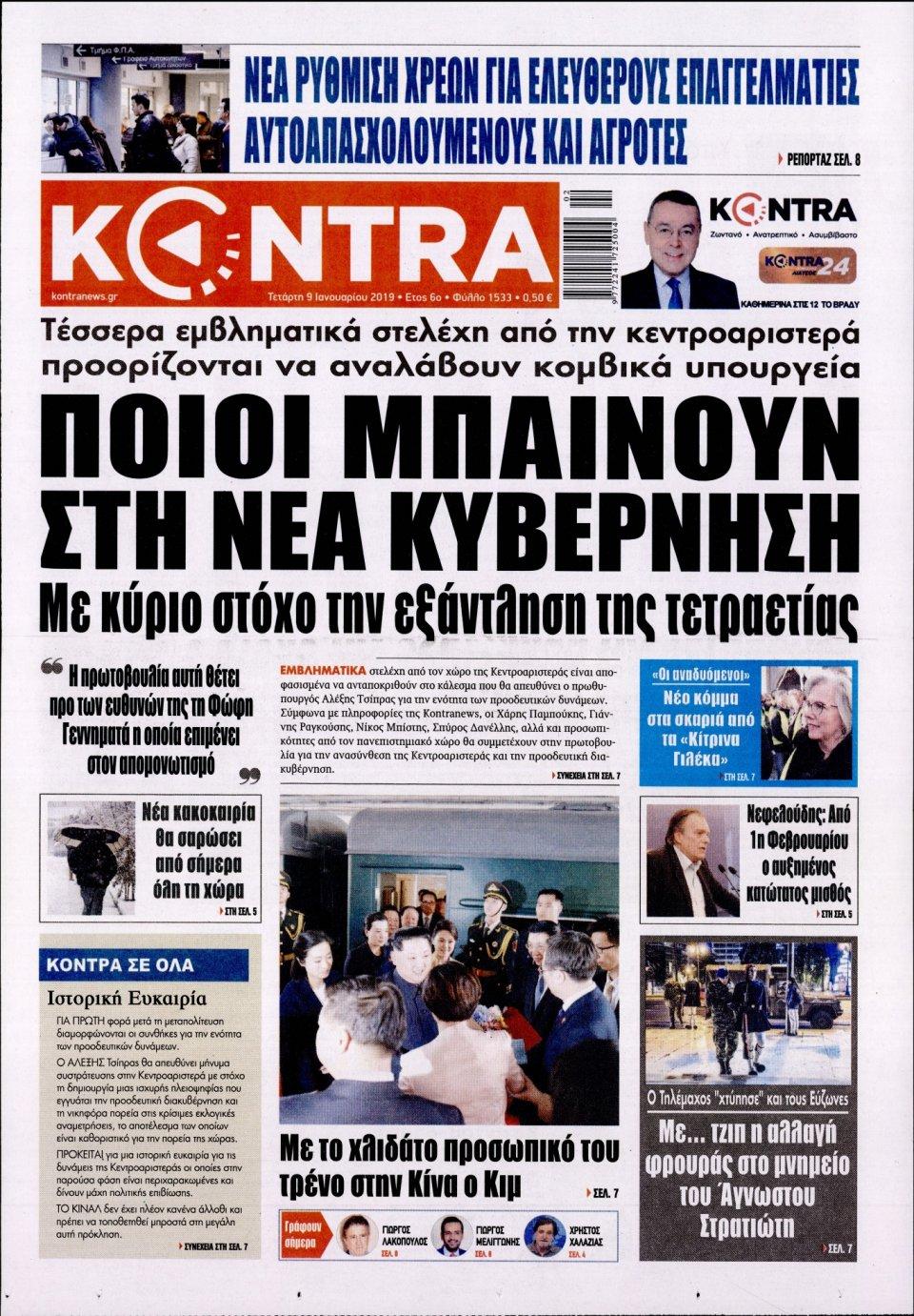 Πρωτοσέλιδο Εφημερίδας - KONTRA NEWS - 2019-01-09