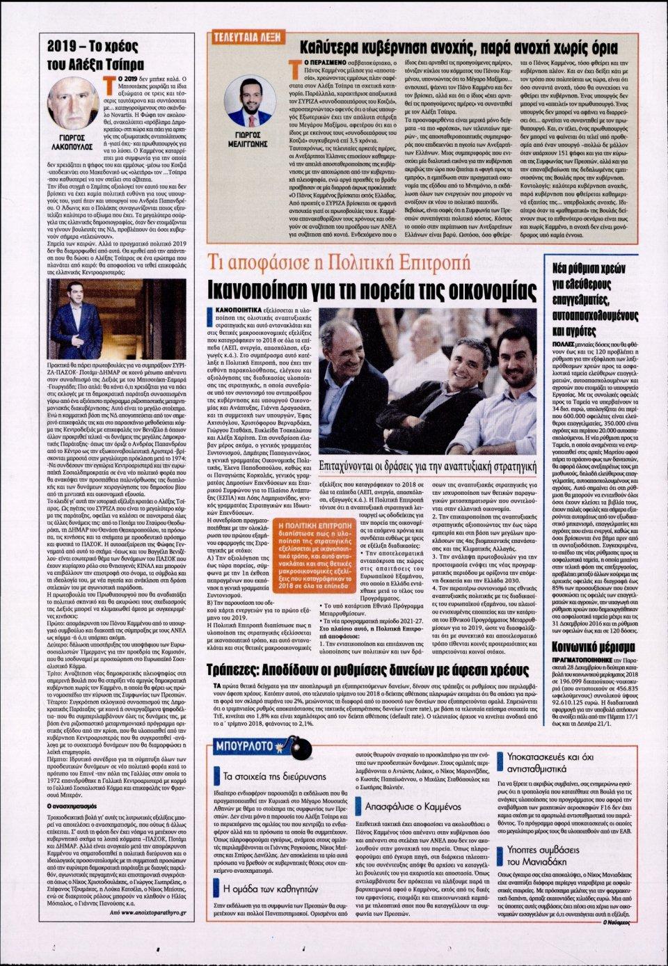 Οπισθόφυλλο Εφημερίδας - KONTRA NEWS - 2019-01-09