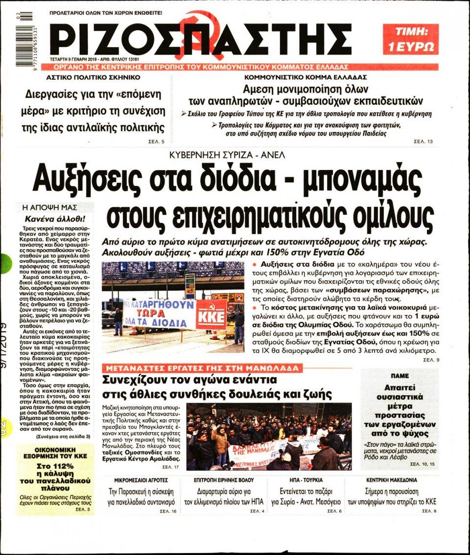 Πρωτοσέλιδο Εφημερίδας - ΡΙΖΟΣΠΑΣΤΗΣ - 2019-01-09