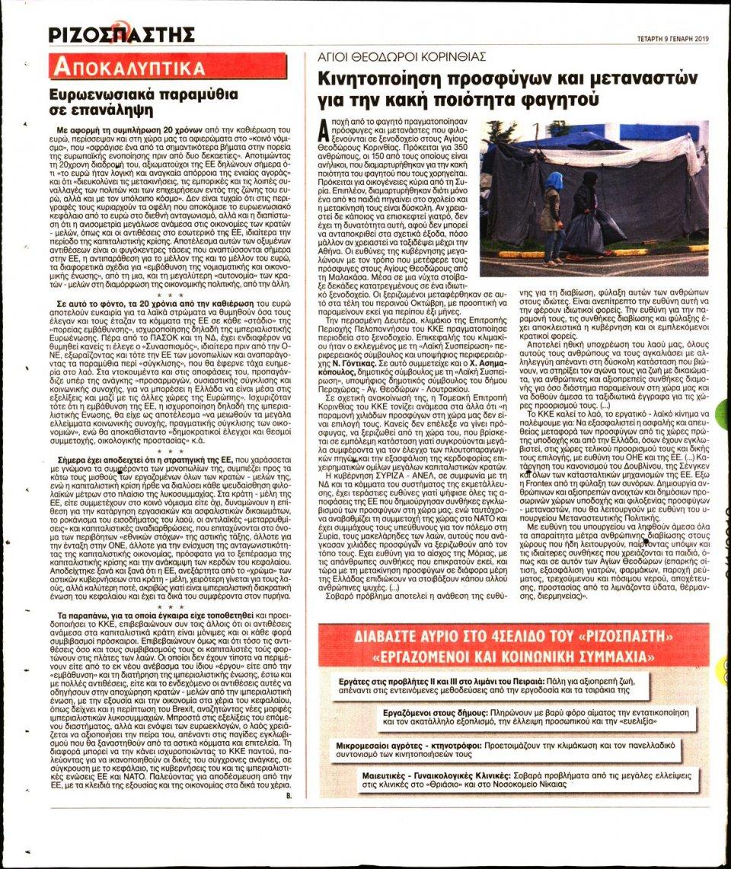 Οπισθόφυλλο Εφημερίδας - ΡΙΖΟΣΠΑΣΤΗΣ - 2019-01-09