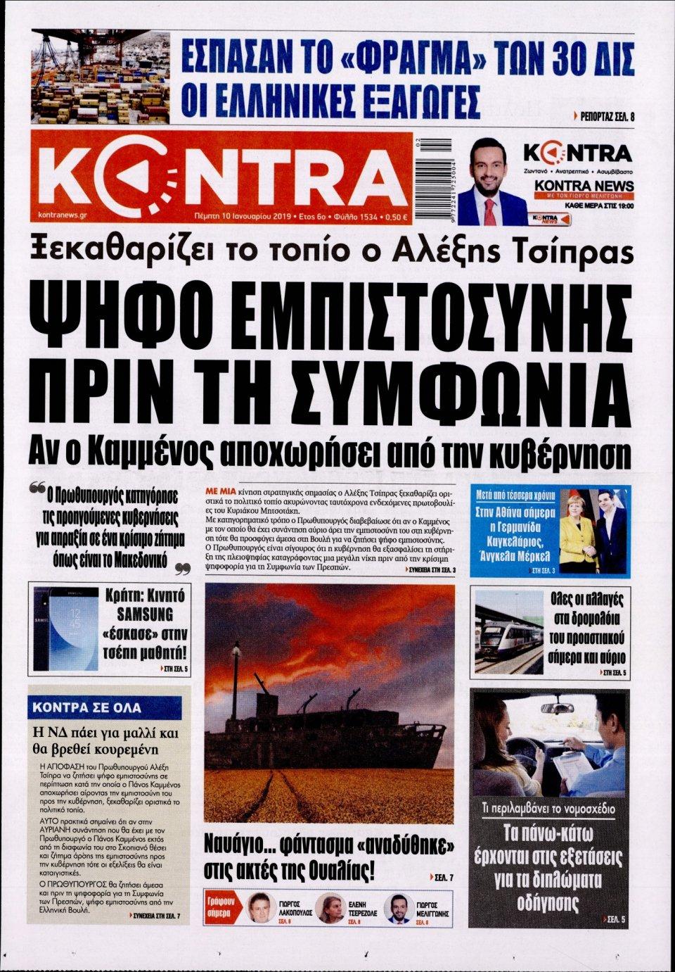 Πρωτοσέλιδο Εφημερίδας - KONTRA NEWS - 2019-01-10