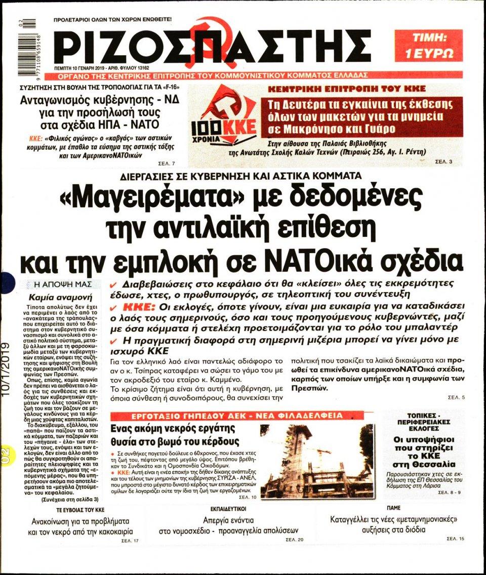 Πρωτοσέλιδο Εφημερίδας - ΡΙΖΟΣΠΑΣΤΗΣ - 2019-01-10
