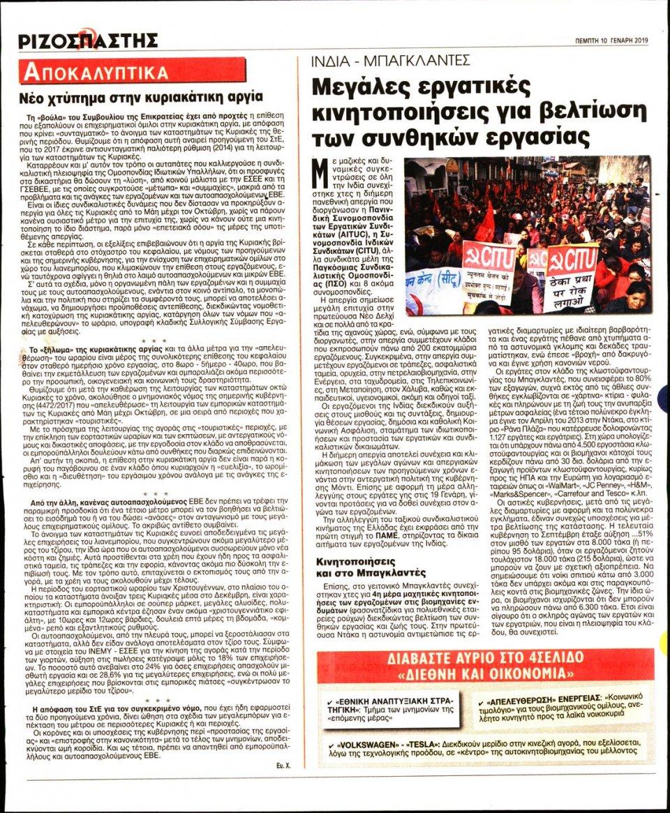 Οπισθόφυλλο Εφημερίδας - ΡΙΖΟΣΠΑΣΤΗΣ - 2019-01-10