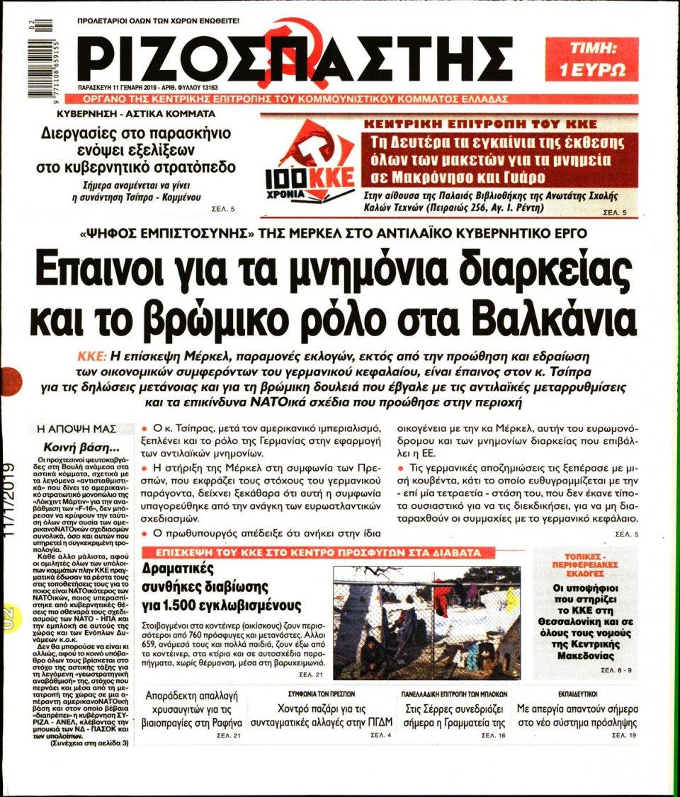 Πρωτοσέλιδο Εφημερίδας - ΡΙΖΟΣΠΑΣΤΗΣ - 2019-01-11