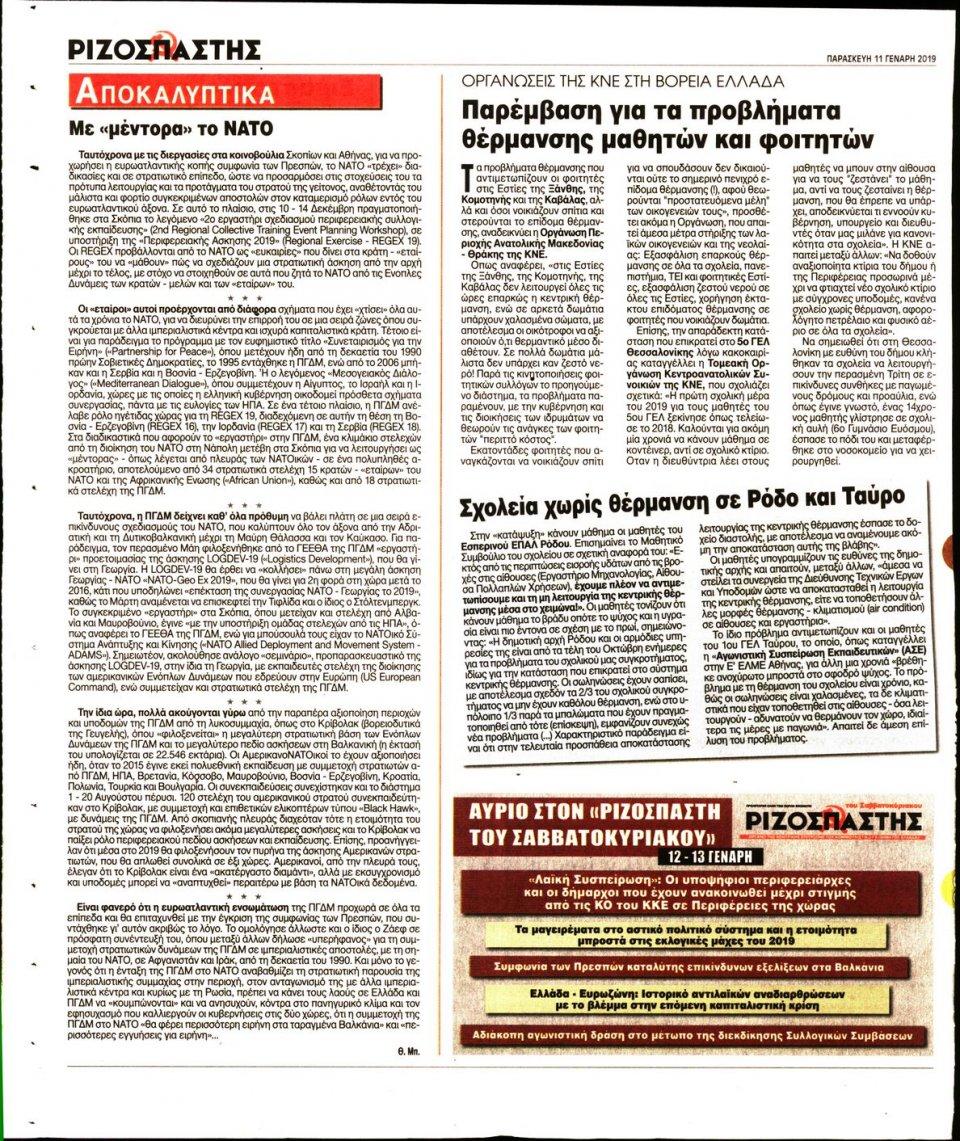Οπισθόφυλλο Εφημερίδας - ΡΙΖΟΣΠΑΣΤΗΣ - 2019-01-11