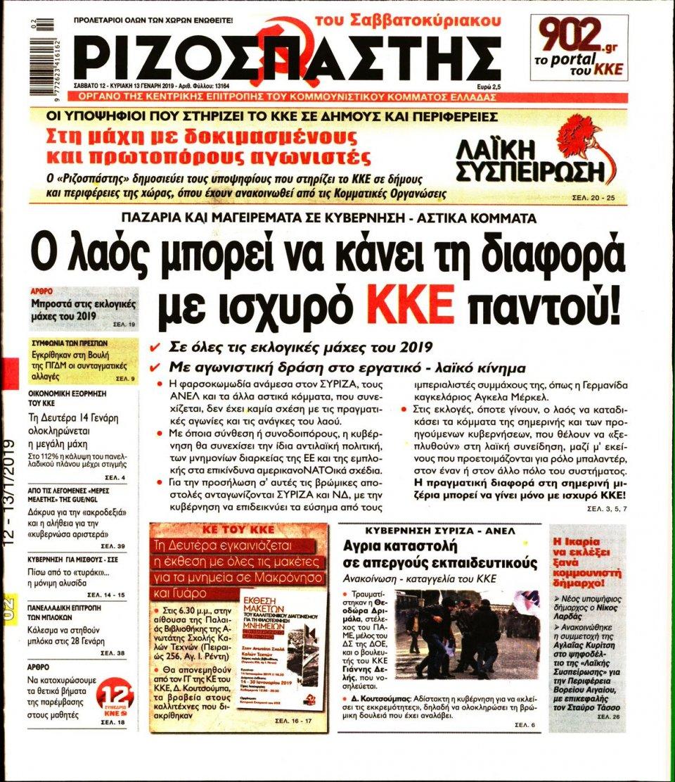 Πρωτοσέλιδο Εφημερίδας - Ριζοσπάστης - 2019-01-12