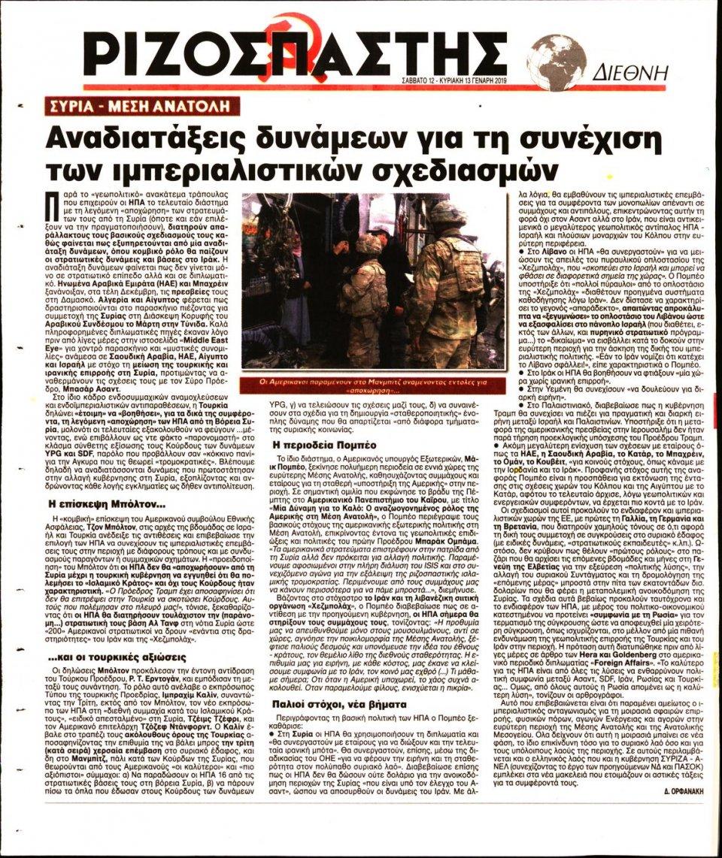 Οπισθόφυλλο Εφημερίδας - Ριζοσπάστης - 2019-01-12