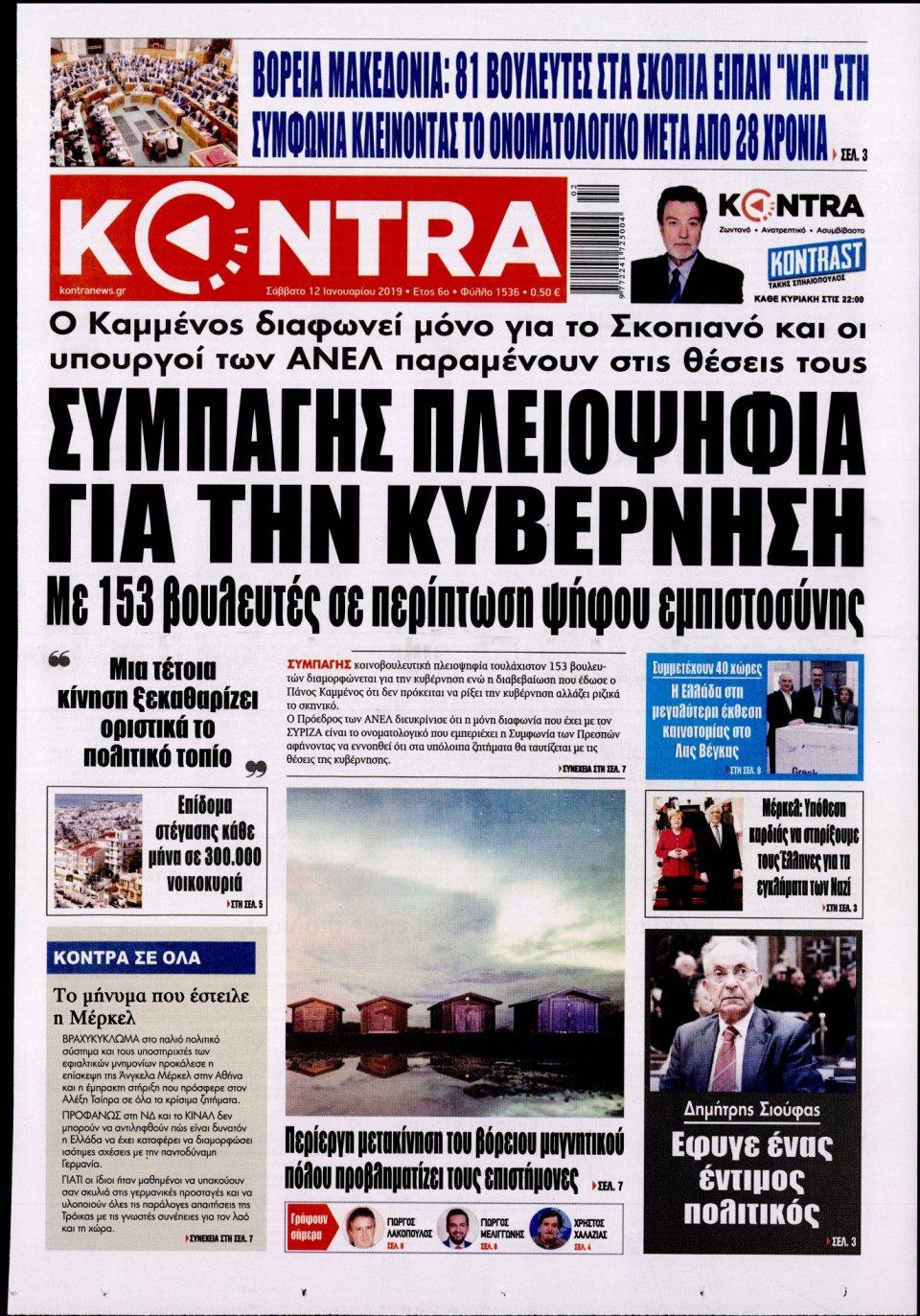 Πρωτοσέλιδο Εφημερίδας - KONTRA NEWS - 2019-01-12