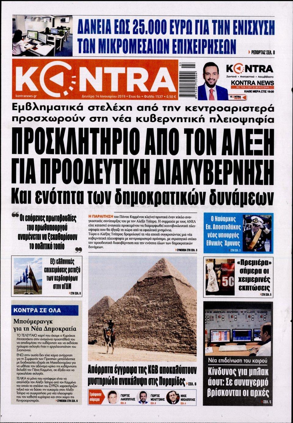 Πρωτοσέλιδο Εφημερίδας - KONTRA NEWS - 2019-01-14