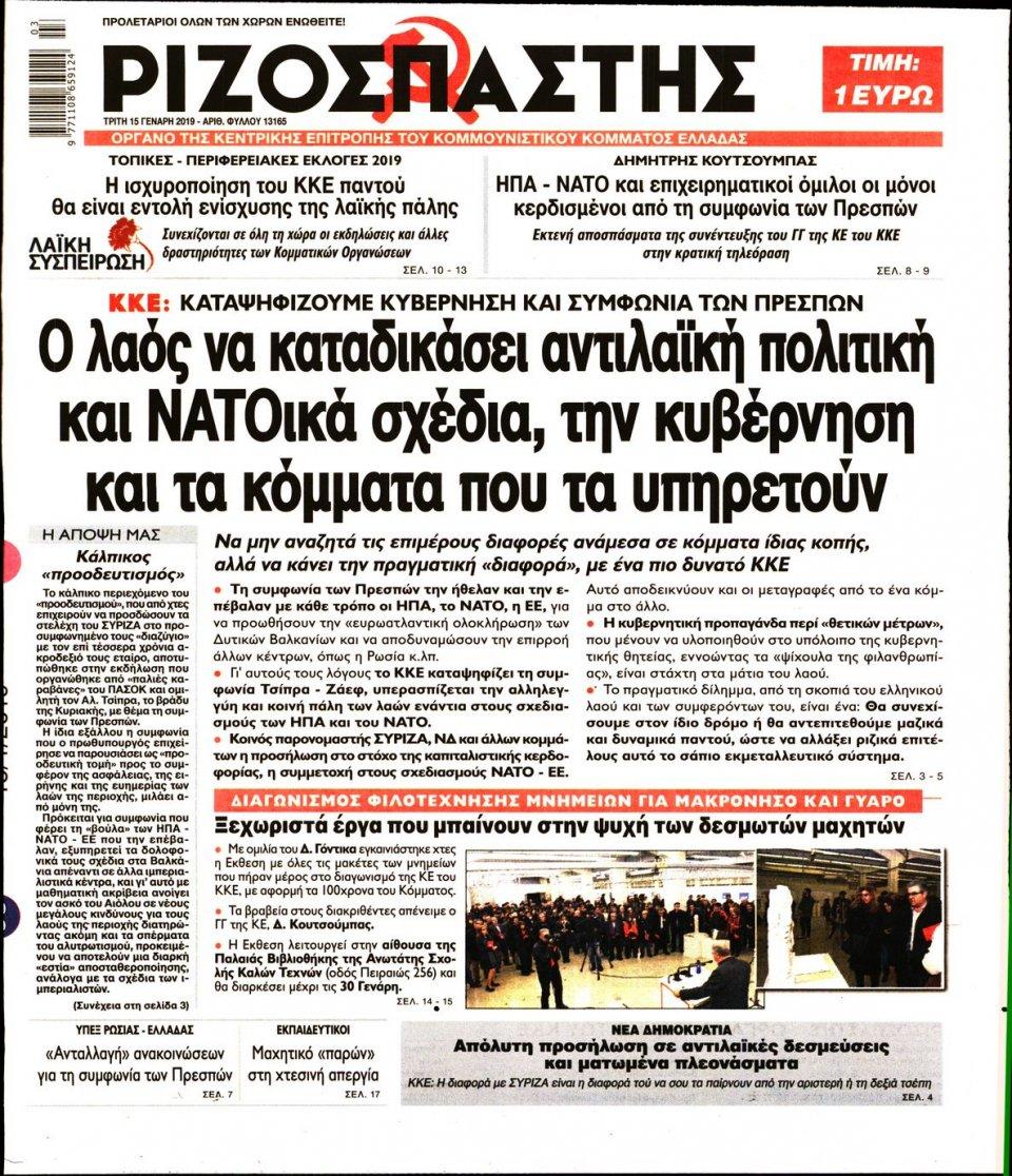 Πρωτοσέλιδο Εφημερίδας - Ριζοσπάστης - 2019-01-15