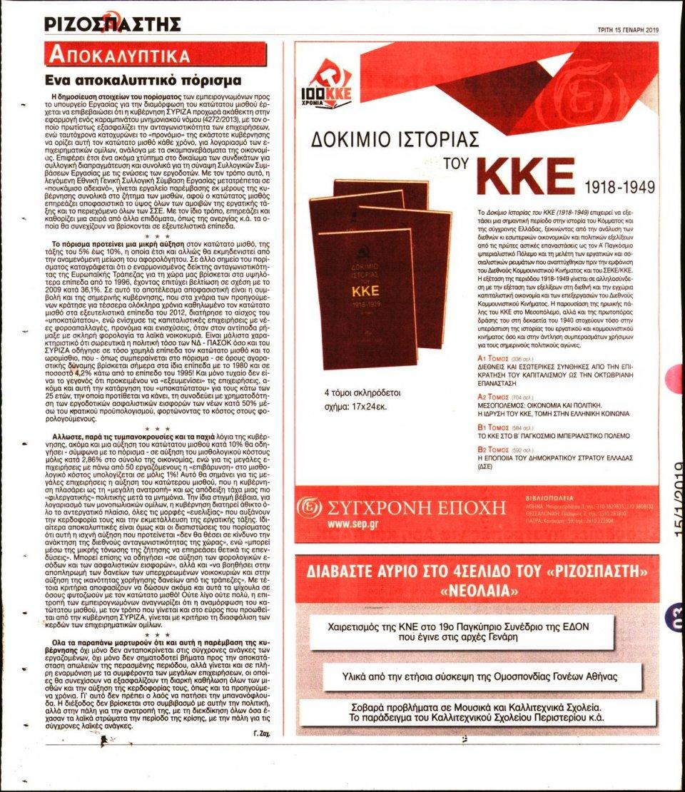Οπισθόφυλλο Εφημερίδας - Ριζοσπάστης - 2019-01-15