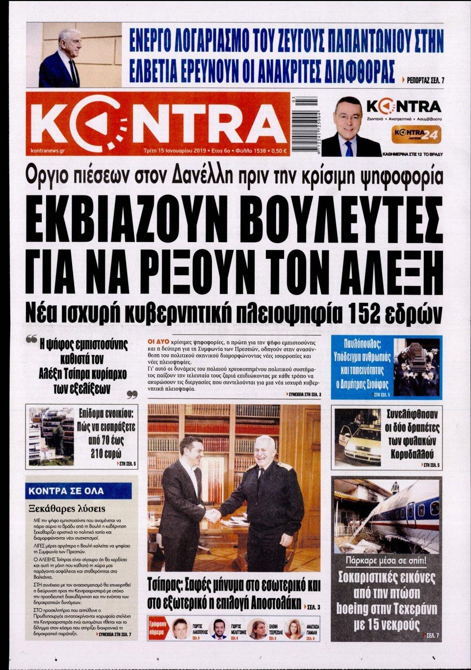 Πρωτοσέλιδο Εφημερίδας - KONTRA NEWS - 2019-01-15