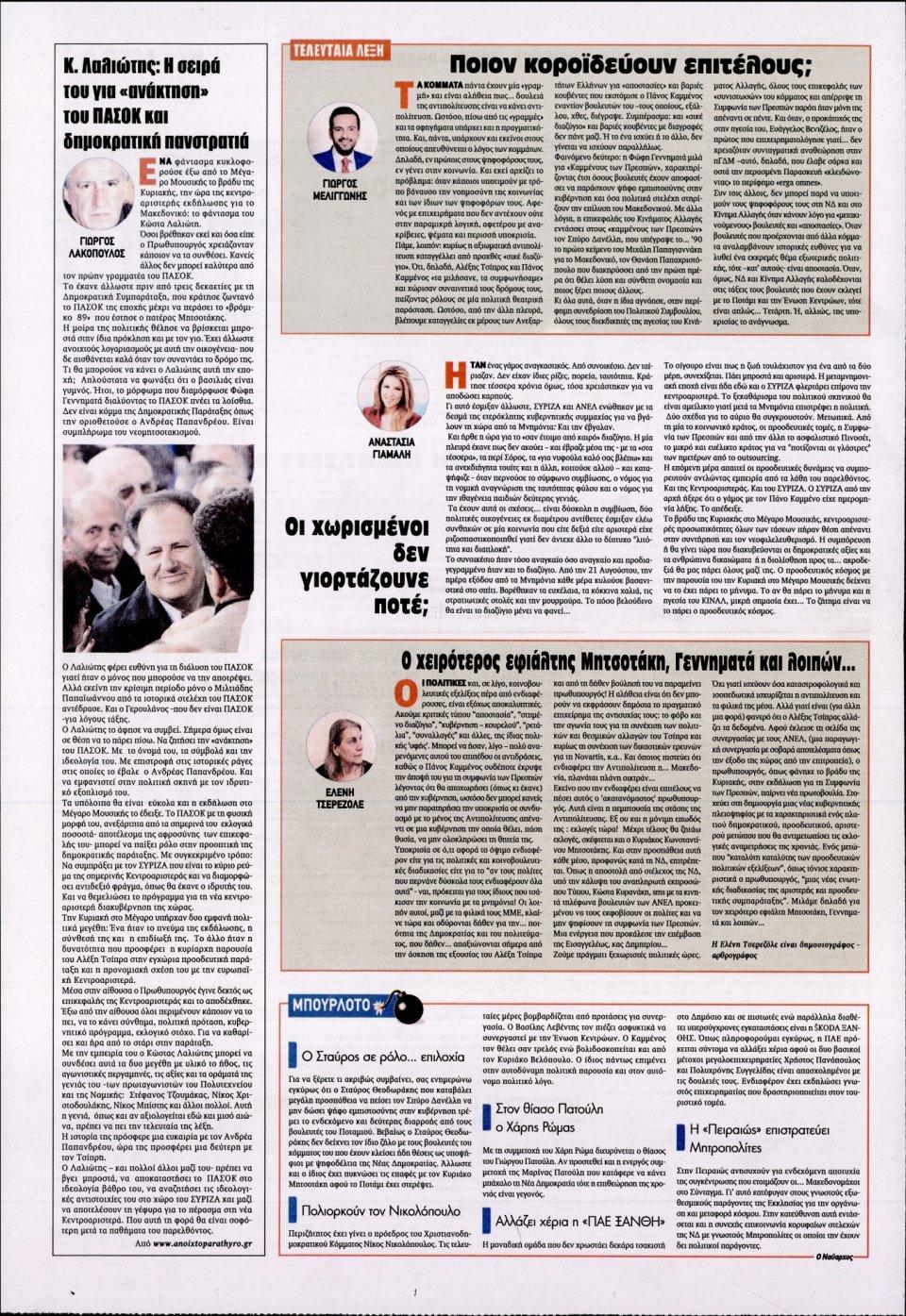 Οπισθόφυλλο Εφημερίδας - KONTRA NEWS - 2019-01-15