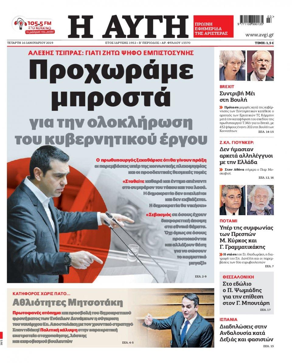 Πρωτοσέλιδο Εφημερίδας - Αυγή - 2019-01-16