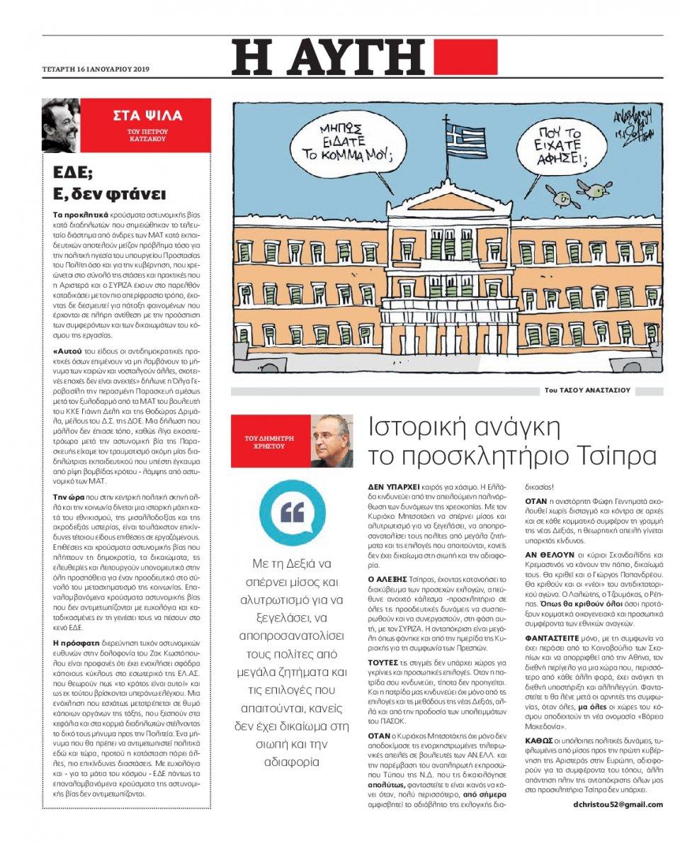 Οπισθόφυλλο Εφημερίδας - Αυγή - 2019-01-16