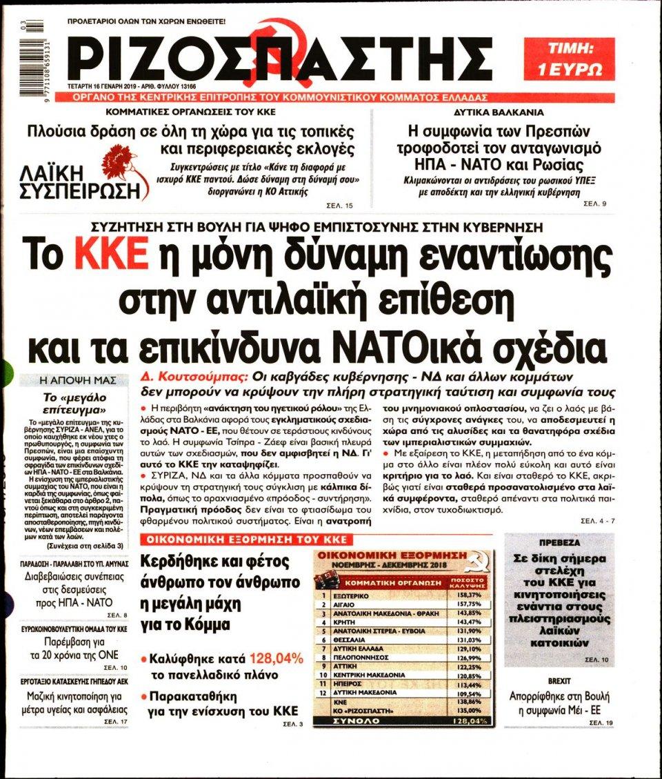 Πρωτοσέλιδο Εφημερίδας - Ριζοσπάστης - 2019-01-16