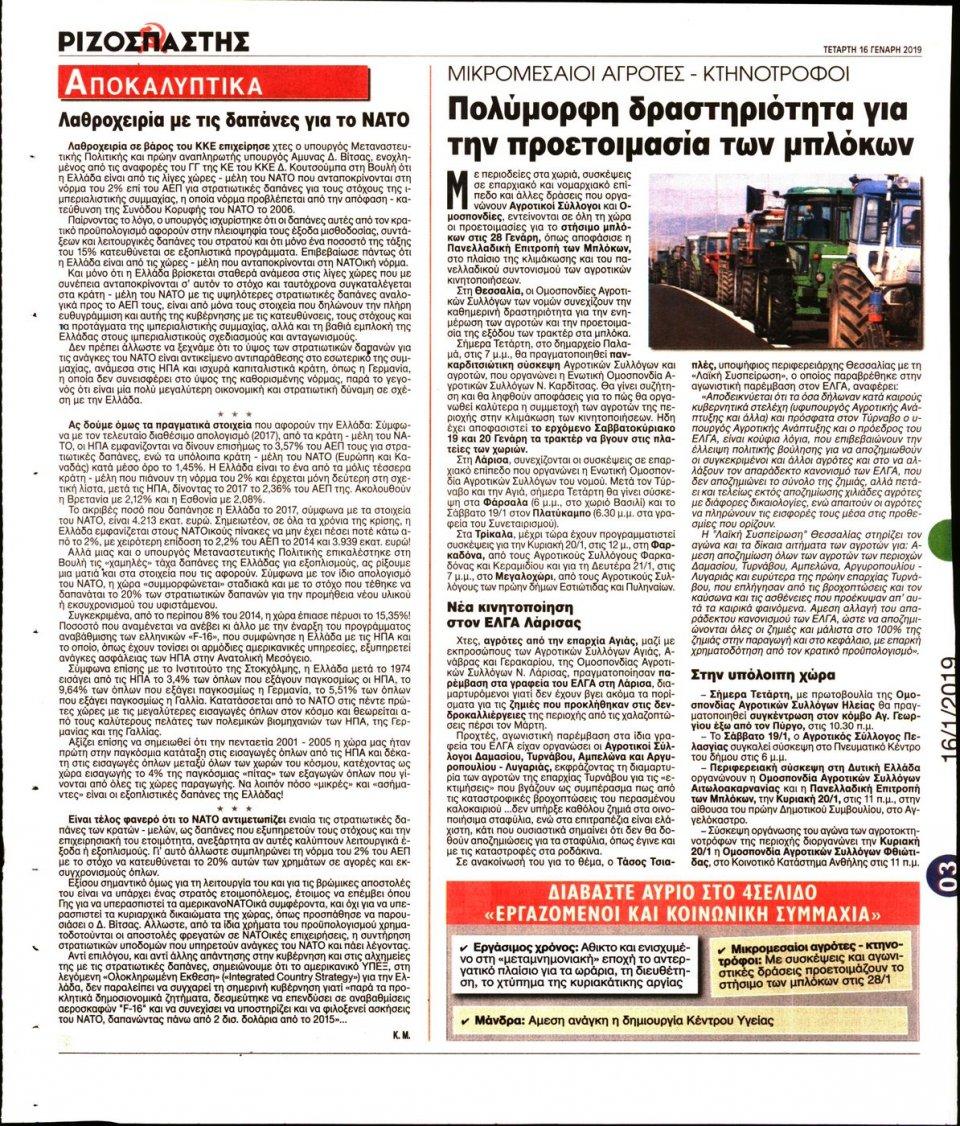 Οπισθόφυλλο Εφημερίδας - Ριζοσπάστης - 2019-01-16