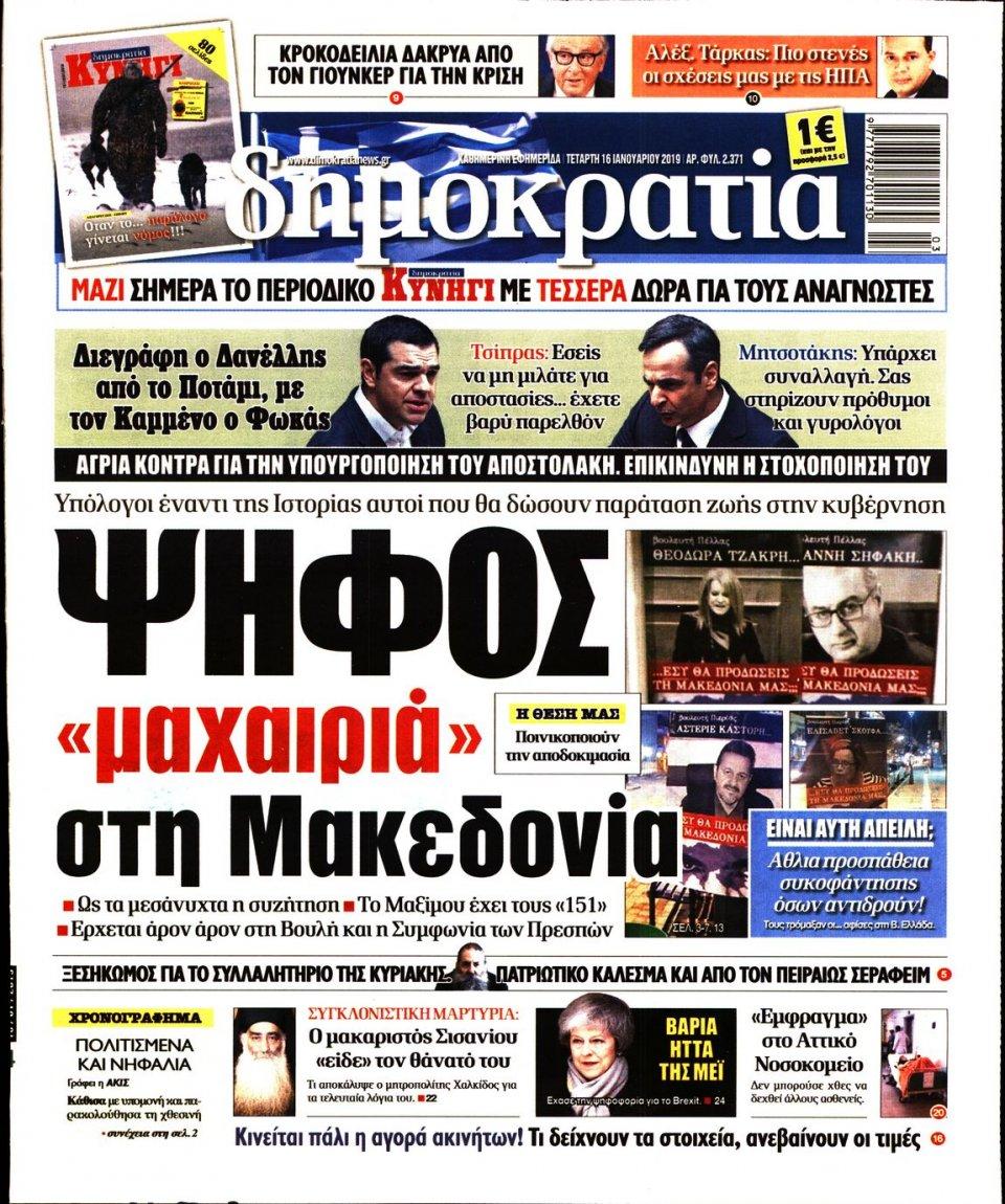 Πρωτοσέλιδο Εφημερίδας - ΔΗΜΟΚΡΑΤΙΑ - 2019-01-16