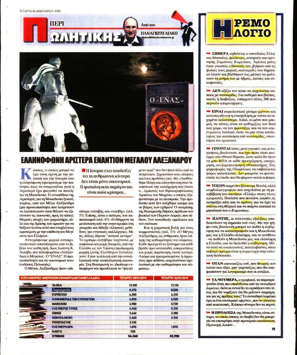 Οπισθόφυλλο Εφημερίδας - ΔΗΜΟΚΡΑΤΙΑ - 2019-01-16