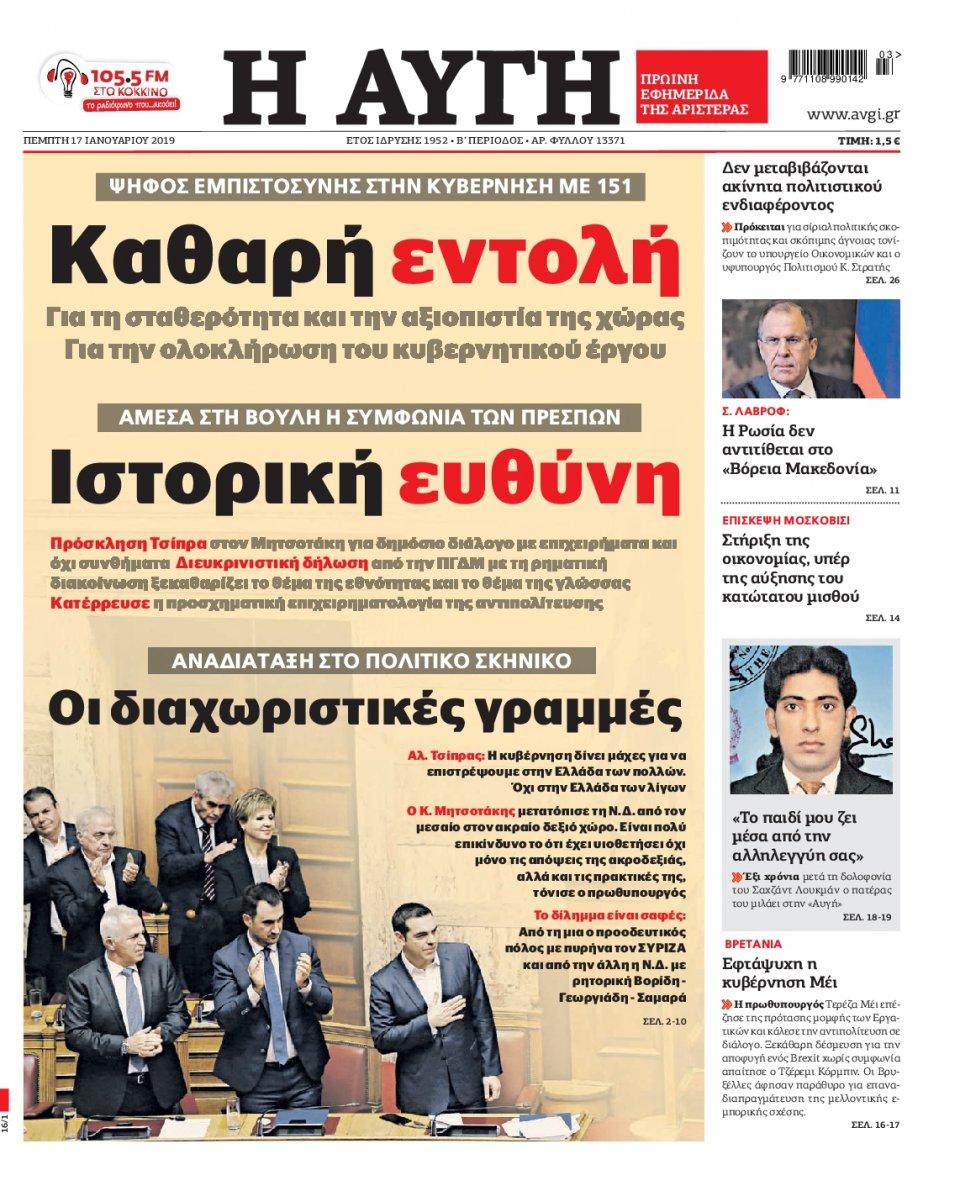 Πρωτοσέλιδο Εφημερίδας - Αυγή - 2019-01-17