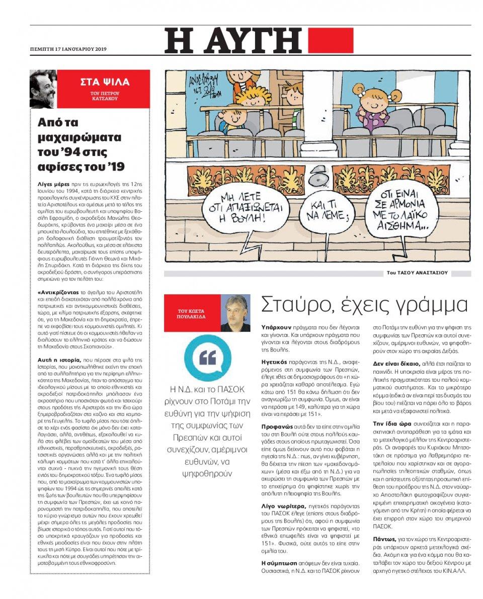 Οπισθόφυλλο Εφημερίδας - Αυγή - 2019-01-17