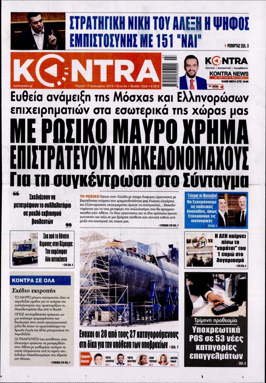 Πρωτοσέλιδο Εφημερίδας - KONTRA NEWS - 2019-01-17
