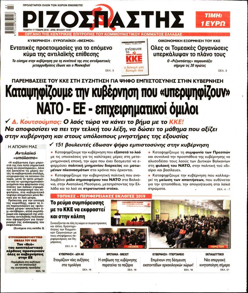 Πρωτοσέλιδο Εφημερίδας - Ριζοσπάστης - 2019-01-17