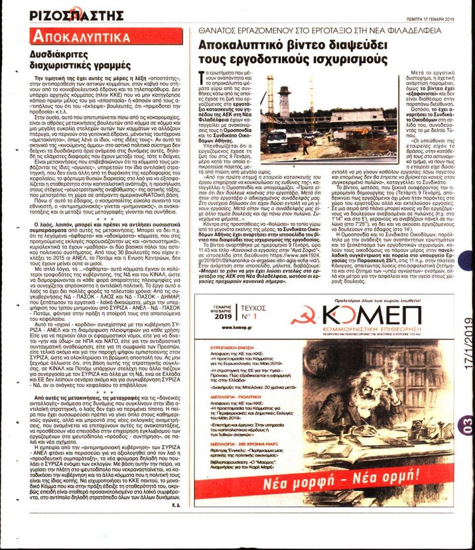 Οπισθόφυλλο Εφημερίδας - Ριζοσπάστης - 2019-01-17