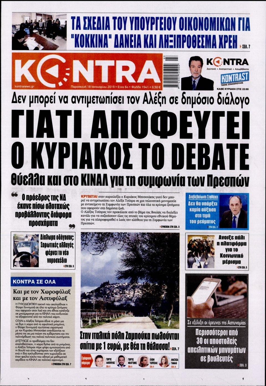 Πρωτοσέλιδο Εφημερίδας - KONTRA NEWS - 2019-01-18