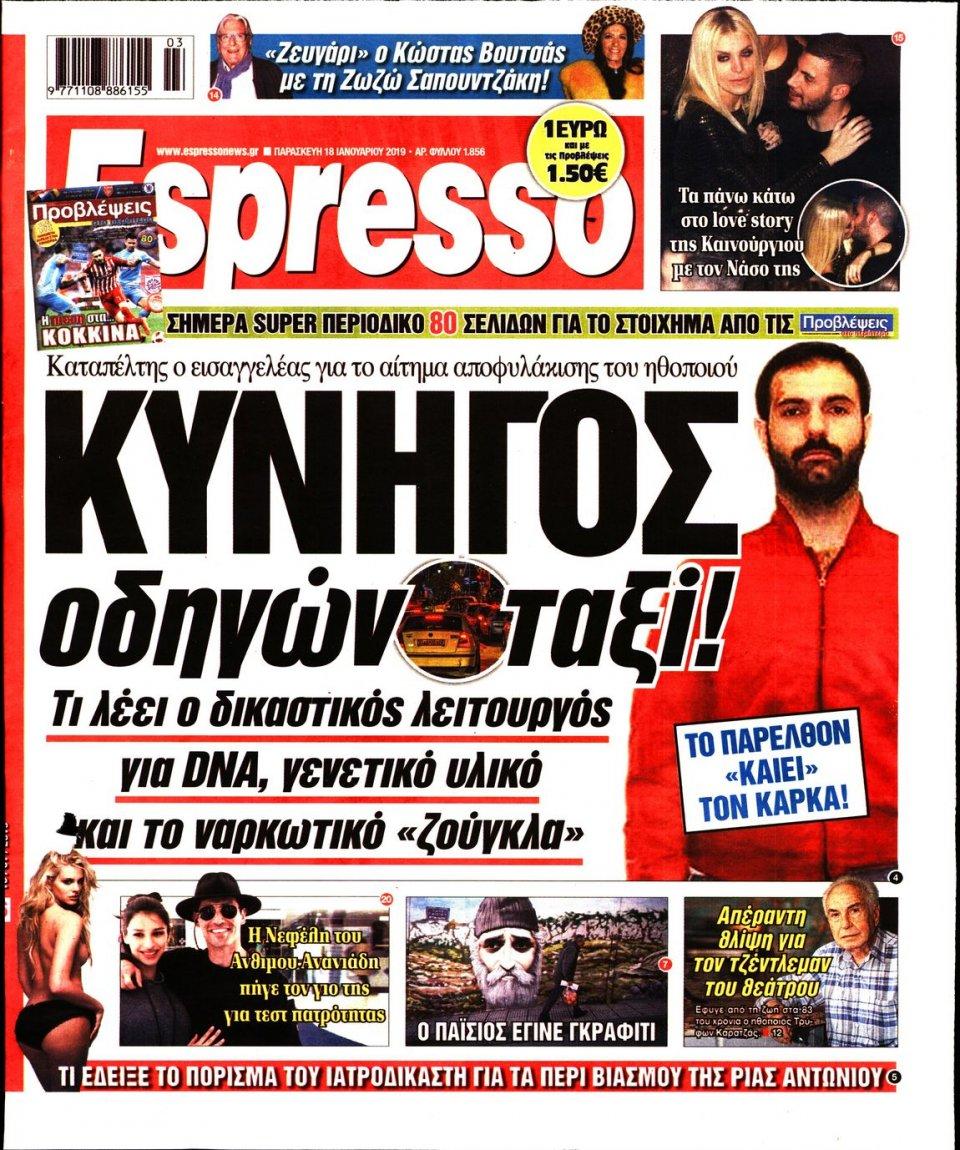 Πρωτοσέλιδο Εφημερίδας - Espresso - 2019-01-18