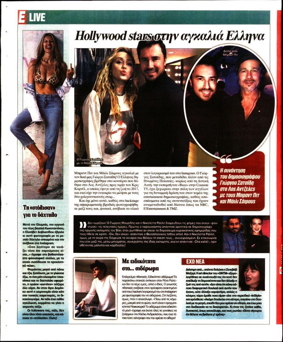 Οπισθόφυλλο Εφημερίδας - Espresso - 2019-01-18