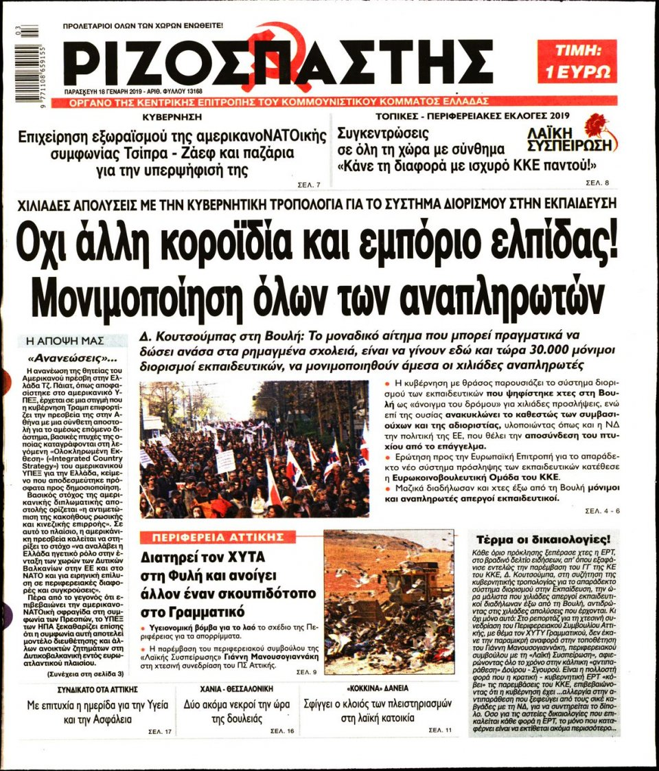 Πρωτοσέλιδο Εφημερίδας - Ριζοσπάστης - 2019-01-18