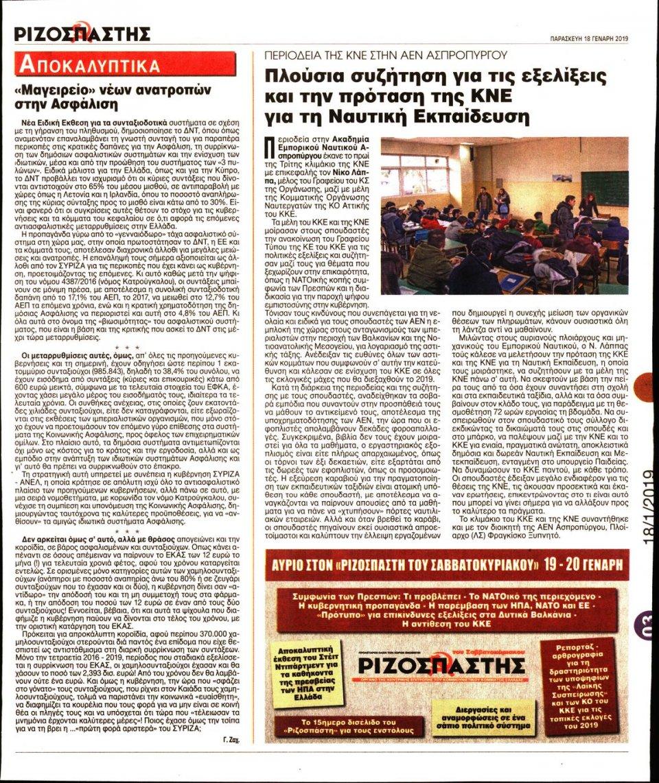 Οπισθόφυλλο Εφημερίδας - Ριζοσπάστης - 2019-01-18