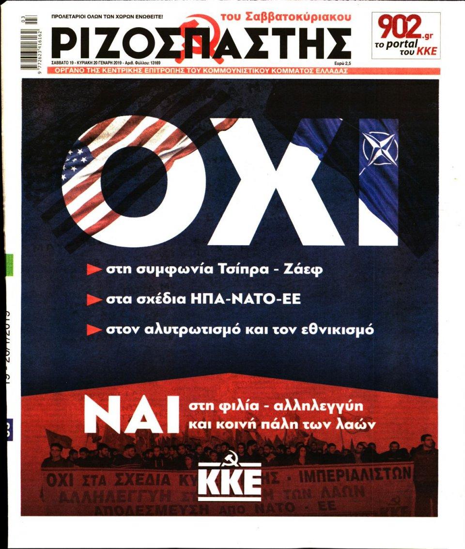Πρωτοσέλιδο Εφημερίδας - Ριζοσπάστης - 2019-01-19