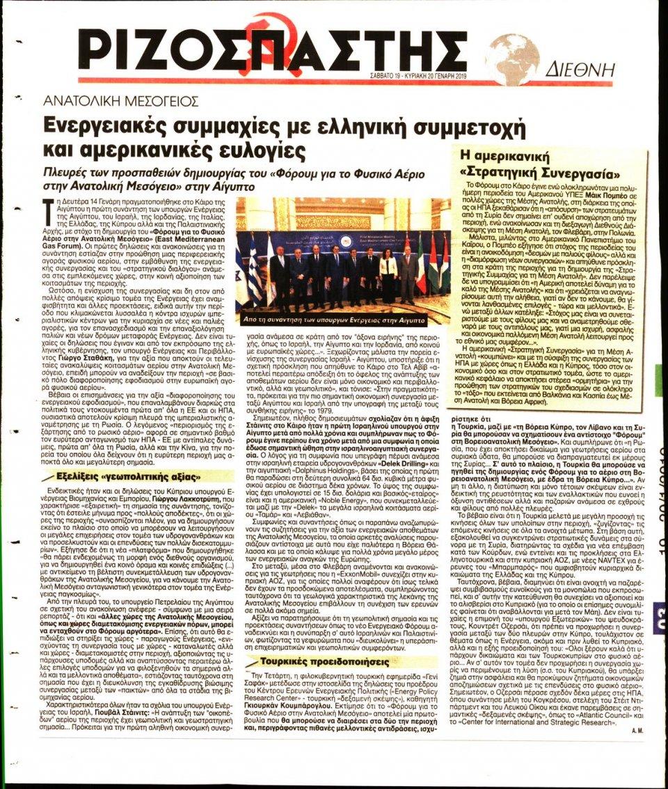 Οπισθόφυλλο Εφημερίδας - Ριζοσπάστης - 2019-01-19