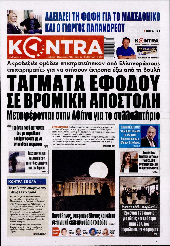 Πρωτοσέλιδο Εφημερίδας - KONTRA NEWS - 2019-01-19