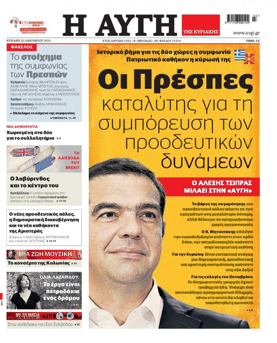 Πρωτοσέλιδο Εφημερίδας - Αυγή - 2019-01-20