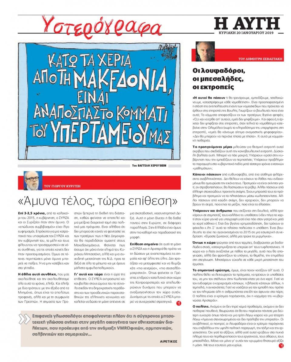 Οπισθόφυλλο Εφημερίδας - Αυγή - 2019-01-20