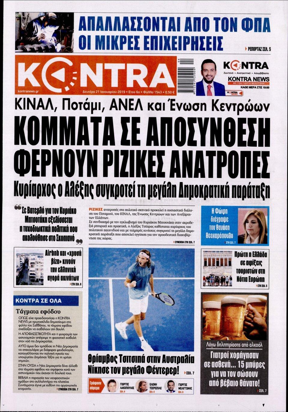 Πρωτοσέλιδο Εφημερίδας - KONTRA NEWS - 2019-01-21