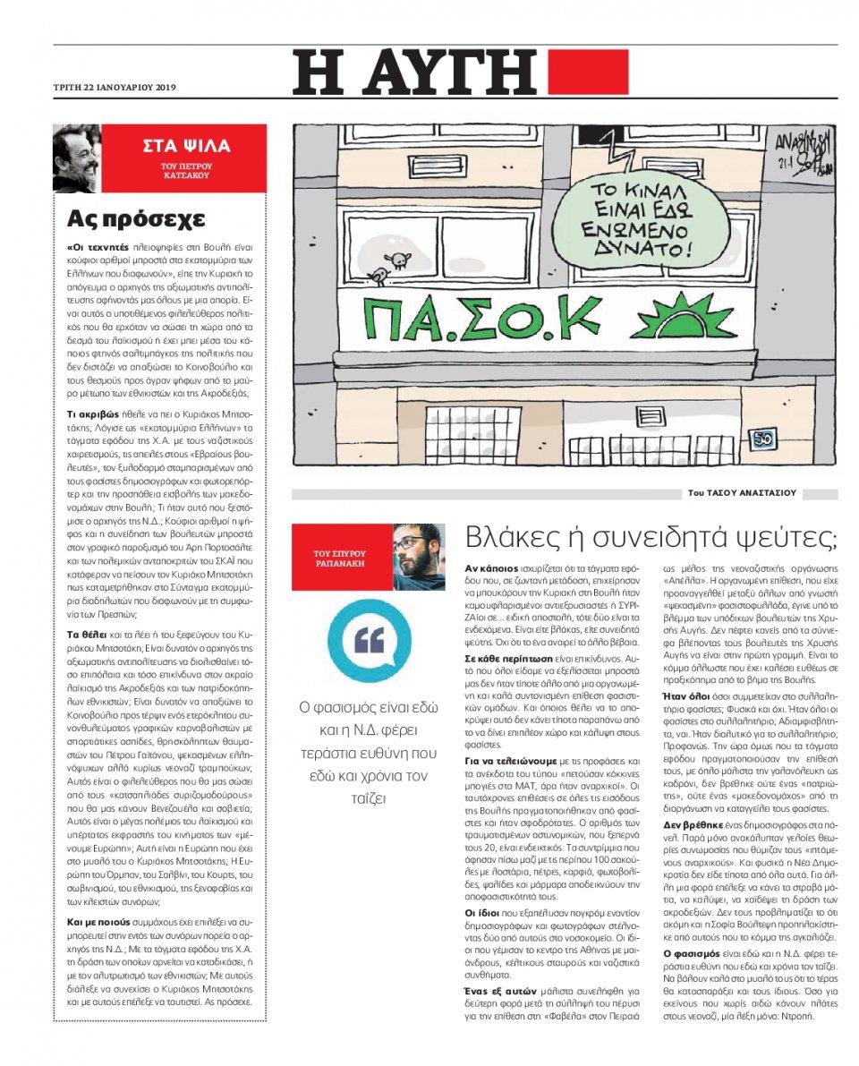Οπισθόφυλλο Εφημερίδας - Αυγή - 2019-01-22