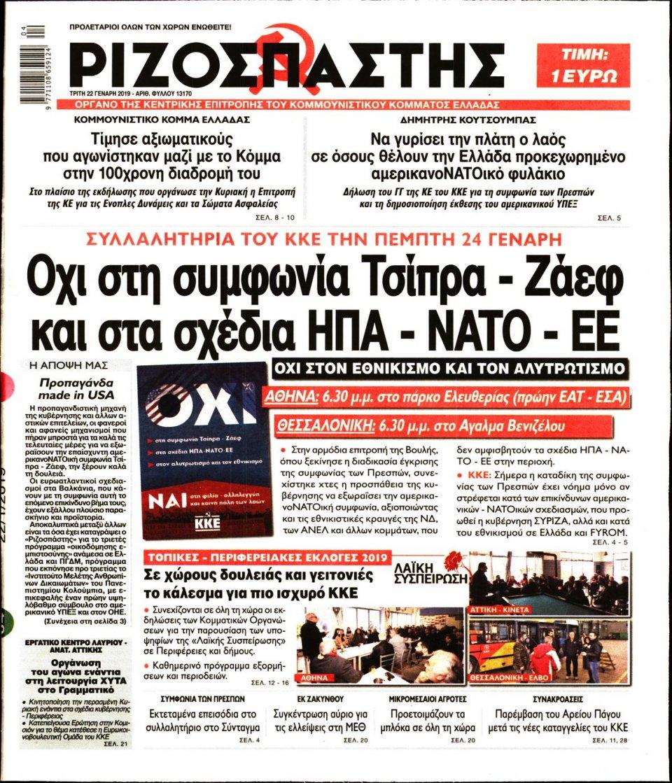 Πρωτοσέλιδο Εφημερίδας - Ριζοσπάστης - 2019-01-22