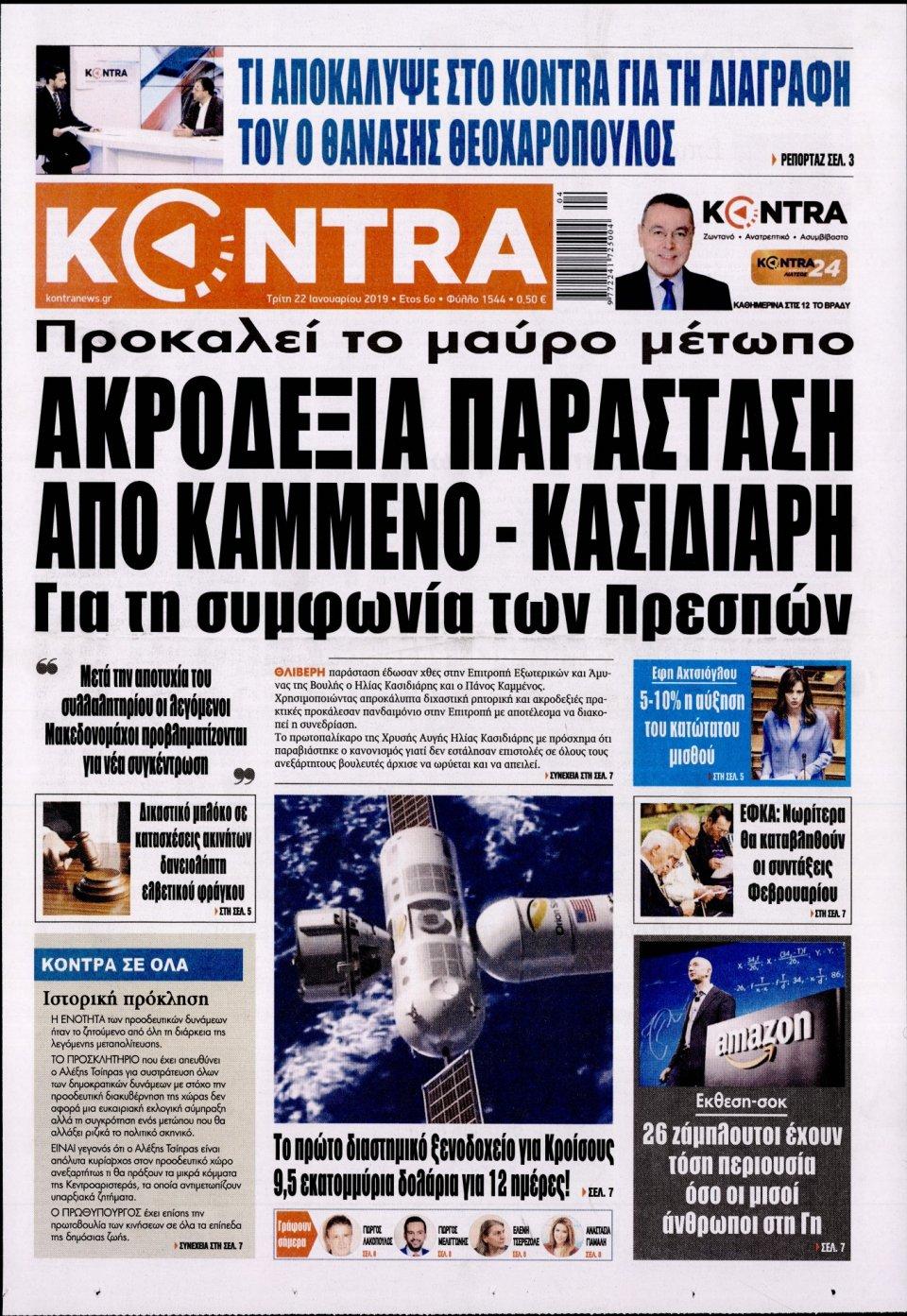 Πρωτοσέλιδο Εφημερίδας - KONTRA NEWS - 2019-01-22