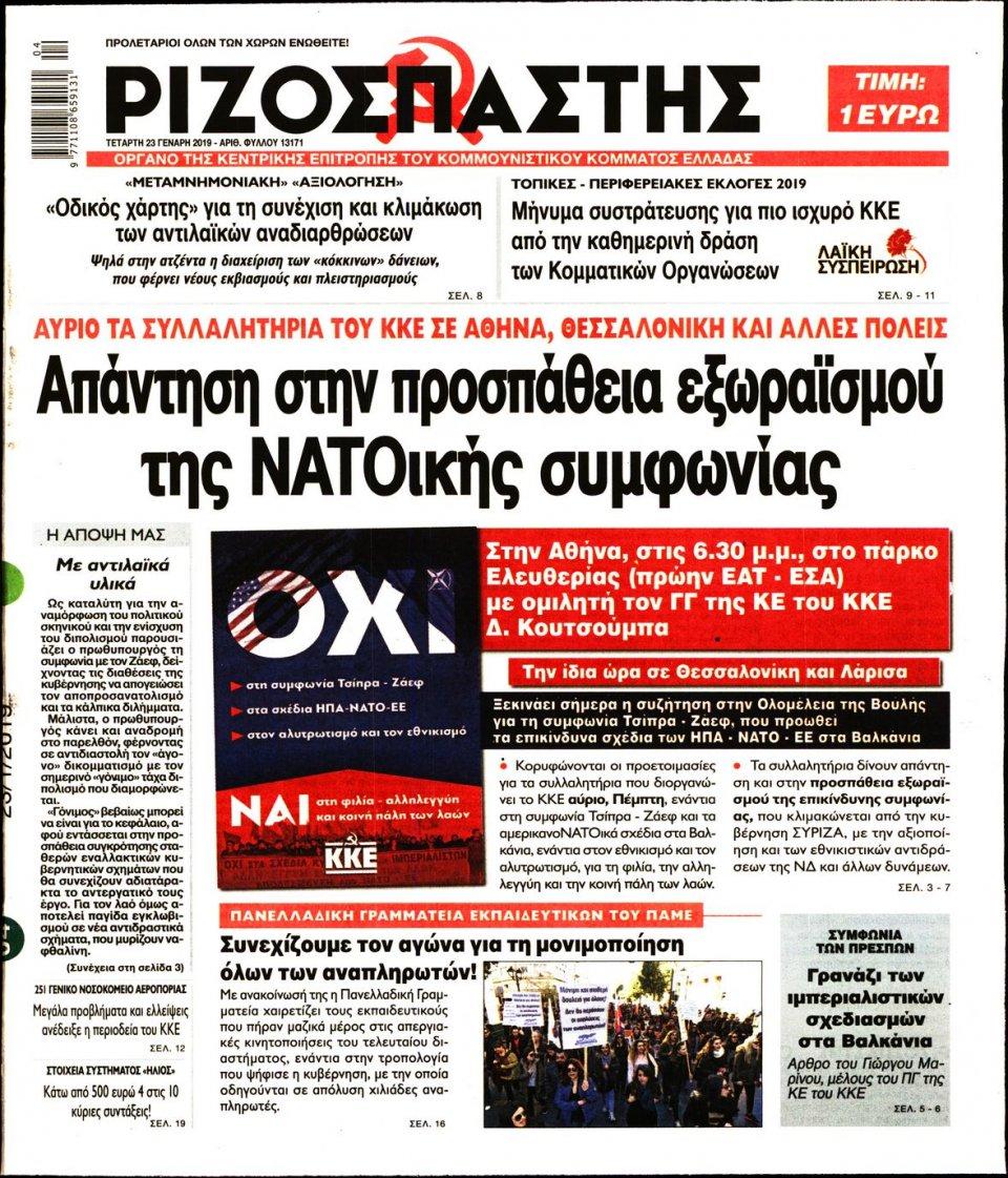 Πρωτοσέλιδο Εφημερίδας - Ριζοσπάστης - 2019-01-23