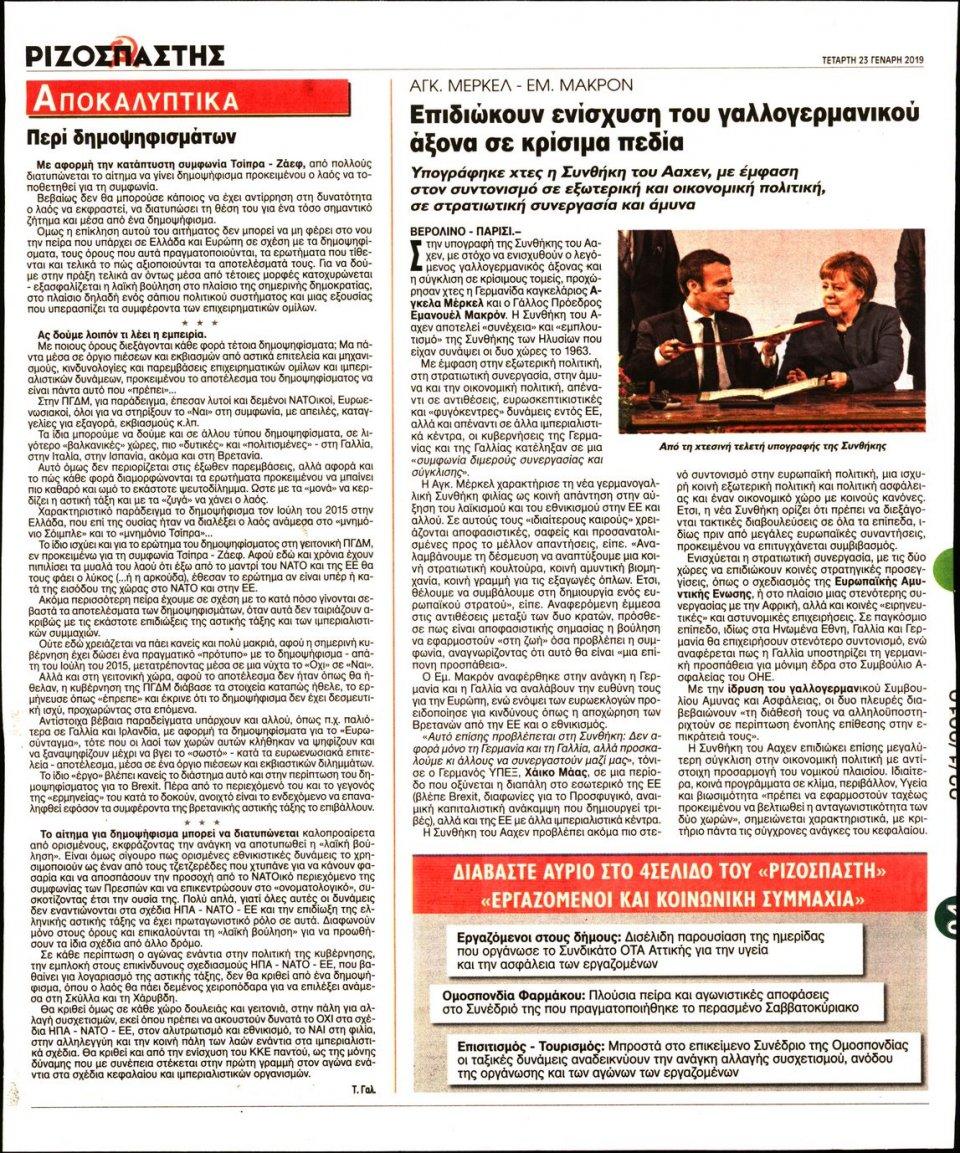 Οπισθόφυλλο Εφημερίδας - Ριζοσπάστης - 2019-01-23